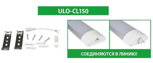Пополнение серии светильников ULO-CL новой моделью с высокой мощностью