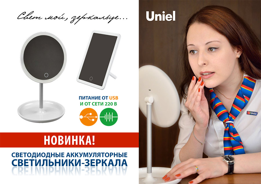 Светодиодные аккумуляторные светильники-зеркала