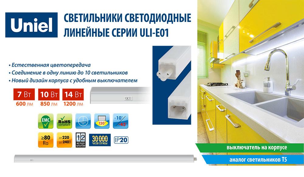 Светильники светодиодные линейные серии ULI-E01