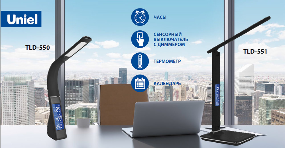 Uniel представляет новинку! Стильные настольные светильники TLD-550 и TLD-551