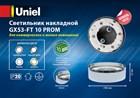 Светильник накладной GX53-FT 10 PROM