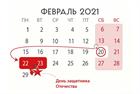 Изменения в графике работы на февраль 2021